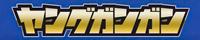 ヤングガンガン公式サイト